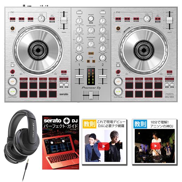 Pioneer DJ(パイオニア) / DDJ-SB3-S(シルバー)ヘッドホン、Serato DJパーフェクトガイドセット 【Serato DJ Lite 無償】 5大特典セット