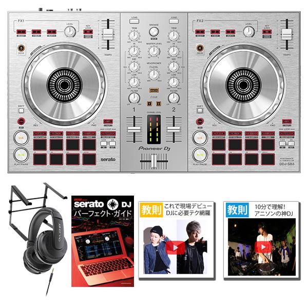 Pioneer DJ(パイオニア) / DDJ-SB3-S(シルバー) PCスタンド、ヘッドホン、Serato DJパーフェクトガイドセット 【Serato DJ Lite 無償】 6大特典セット