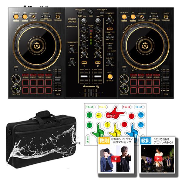 Pioneer DJ(パイオニア) / DDJ-400-N(ゴールド) ケースセット 【REKORDBOX DJ 無償】