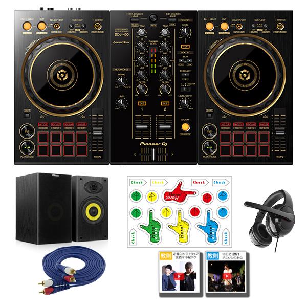Pioneer DJ(パイオニア) / DDJ-400-N(ゴールド) +5000円スピーカーセット 【rekordbox dj 無償】 【スピーカー8月下旬頃発送】