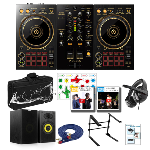 Pioneer DJ(パイオニア) / DDJ-400-N(ゴールド) DJスターターセット(パーフェクトガイド付き) 【REKORDBOX DJ 無償】 【スピーカー8月下旬頃発送】