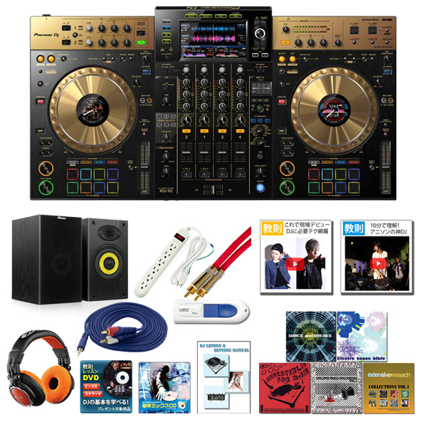 Pioneer DJ(パイオニア) / XDJ-XZ-N 激安プロ向けAセット