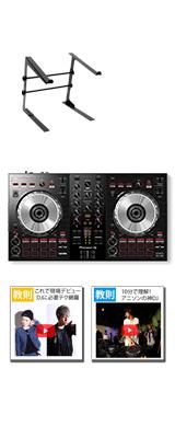 Pioneer DJ(パイオニア) / DDJ-SB3 PCスタンド付き 本体同額セット 【Serato DJ Lite 無償】 4大特典セット