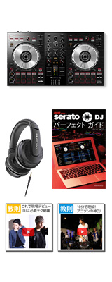 Pioneer DJ(パイオニア) / DDJ-SB3 ヘッドホン、Serato DJパーフェクトガイドット 【Serato DJ Lite 無償】 5大特典セット