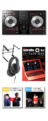 Pioneer DJ(パイオニア) / DDJ-SB3 PCスタンド、ヘッドホン、Serato DJパーフェクトガイドセット 【Serato DJ Lite 無償】 6大特典セット