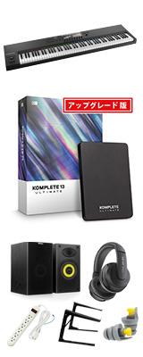 KOMPLETE KONTROL S88 MK2 / KOMPLETE 13 ULTIMATE UPG 激安プロ向けオススメセット 5大特典セット