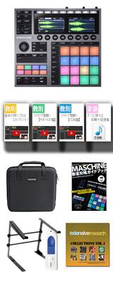 ■ご予約受付■ 【撥水ケース・スタンドセット】 MASCHINE+ / Native Instruments(ネイティブインストゥルメンツ)  - スタンドアローン対応グルーブプロダクションシステム - 【SDカード64GB付属】【11月上旬分極少量空き有り】 5大特典セット