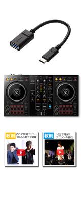 Pioneer DJ(パイオニア) / DDJ-400 USB-C変換アダプタセット 【rekordbox dj 無償】 5大特典セット