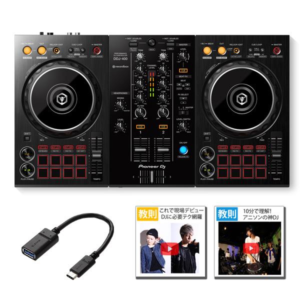 Pioneer DJ(パイオニア) / DDJ-400 USB-C変換アダプタセット 【rekordbox dj 無償】