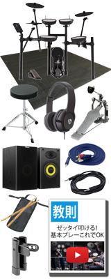 【スピーカーセット】 Roland(ローランド) / TD-07KV 電子ドラム Vドラム エレドラ 12大特典セット