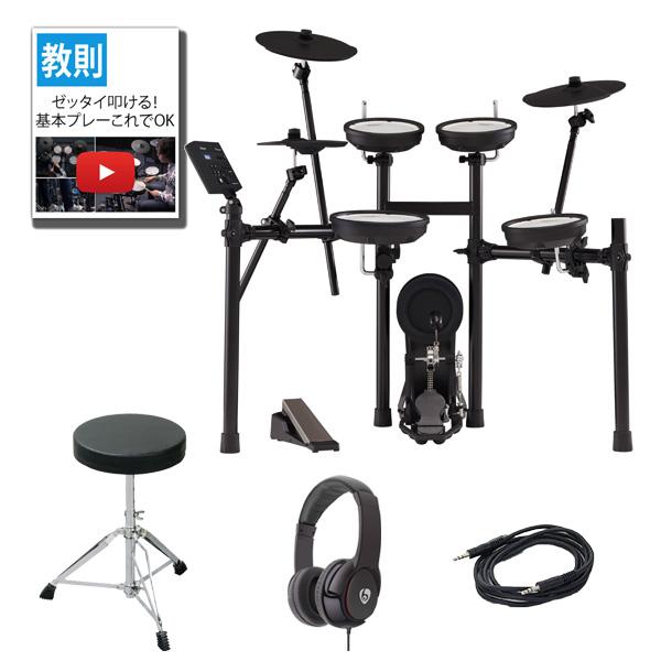 【シンプルセット】 Roland(ローランド) / TD-07KV 電子ドラム Vドラム エレドラ