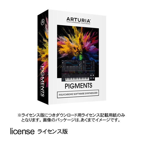 【Black Friday Sale限定】 Arturia(アートリア) / PIGMENTS LICENSEソフトウェアシンセサイザー 【ライセンス版】 ダウンロード用ライセンス納品のみ 【購入期間:11月20日~12月3日まで】
