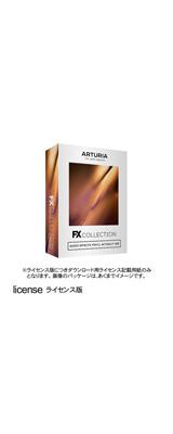 Arturia(アートリア) / FX COLLECTION LICENSE ソフトウェアエフェクト 【ライセンス版】 ダウンロード用ライセンス納品のみ