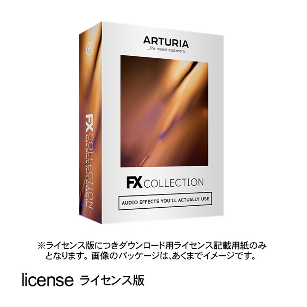 【Black Friday Sale限定】 Arturia(アートリア) / FX COLLECTION LICENSE ソフトウェアエフェクト 【ライセンス版】 ダウンロード用ライセンス納品のみ 【購入期間:11月20日~12月3日まで】