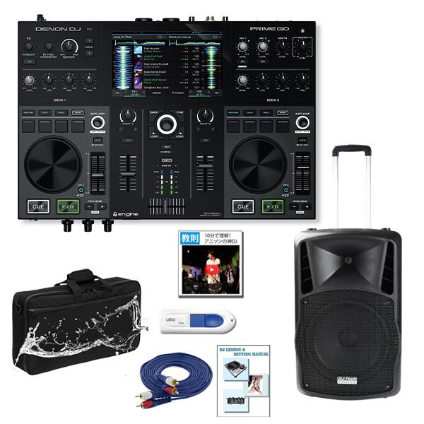 Denon(デノン) / Prime GO & DJ-Tech (ディージェーテック) / FPX-G12BTE 野外スピーカーセット
