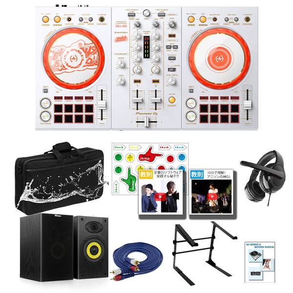 Pioneer DJ(パイオニア) /  D4DJ First Mix Happy Around! コラボレーションモデル DDJ-400-HA DJスターターセット(パーフェクトガイド付き) 【REKORDBOX DJ 無償】 【数量限定モデル】 15大特典セット