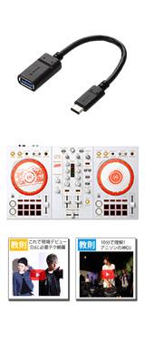 Pioneer DJ(パイオニア) /  D4DJ First Mix Happy Around! コラボレーションモデル DDJ-400-HA USB-C変換アダプタセット 【rekordbox dj 無償】【数量限定モデル】 4大特典セット
