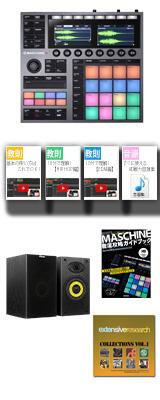 【スピーカーセット】 MASCHINE+ / Native Instruments(ネイティブインストゥルメンツ) スタンドアローン対応 グルーブプロダクションシステム 9大特典セット