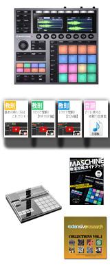 【DECKSAVERセット】 MASCHINE+ / Native Instruments(ネイティブインストゥルメンツ) スタンドアローン対応 グルーブプロダクションシステム 6大特典セット