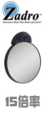 Zadro(ザドロ) / FC15L (Black) 《LEDライト付き拡大鏡》 [鏡面 直径 8cm] 【15倍率】 ミラー