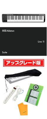 【コンパクトDTM基本セット】 M-Audio(エム・オーディオ) / Keystation 61 MK3 / 61鍵盤 MIDIキーボード コントローラー 【Ableton Live 11 Suite 付属】 2大特典セット