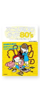 アニメディスクガイド80's レコード針の音が聴こえる [本] / MOBSPROOF編集部