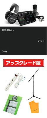 【Live 11 Suite UPG セット】  M-Audio(エム・オーディオ) / AIR 192 | 4 Vocal Studio Pro / USBオーディオインターフェース  / コンデンサーマイク付き 3大特典セット
