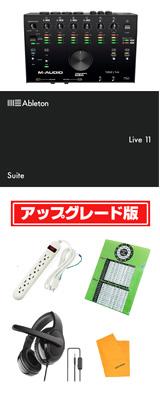 【Live 11 Suite UPG セット】  M-Audio(エム・オーディオ) / AIR 192|14 / USBオーディオインターフェース 4大特典セット