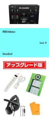 【Live 11 Standard UPG セット】 M-Audio(エム・オーディオ) / AIR 192 | 4 - 2in/2out USBオーディオ・インターフェース - 4大特典セット