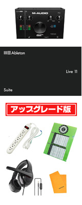 【Live 11 Suite UPG セット】 M-Audio(エム・オーディオ) / AIR 192 | 4 - 2in/2out USBオーディオ・インターフェース - 大特典セット