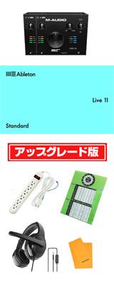 ■ご予約受付■ 【Live 11 Standard UPG セット】 M-Audio(エム・オーディオ) / AIR 192 | 6 -2in/2out USBオーディオ/MIDIインターフェース - 4大特典セット