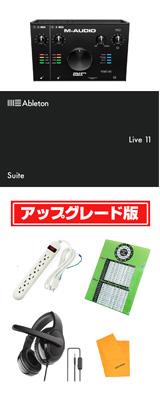 ■ご予約受付■ 【Live 11 Suite UPG セット】 M-Audio(エム・オーディオ) / AIR 192 | 6 -2in/2out USBオーディオ/MIDIインターフェース - 4大特典セット