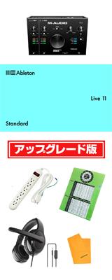 【Live 11 Standard UPG セット】 M-Audio(エム・オーディオ) / AIR 192|8 - USBオーディオインターフェース  4大特典セット