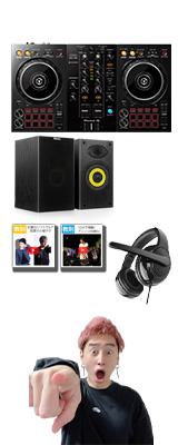 Pioneer DJ(パイオニア) / DDJ-400 DJフミヤおすすめセット 【rekordbox dj 無償】 6大特典セット