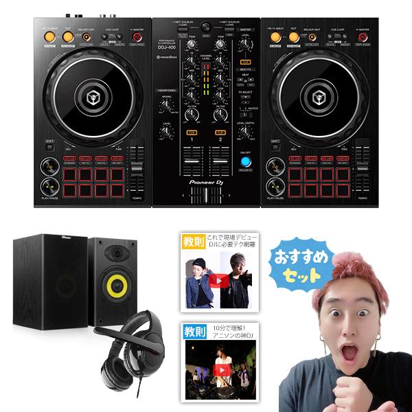 Pioneer DJ(パイオニア) / DDJ-400 DJフミヤおすすめセット 【rekordbox dj 無償】
