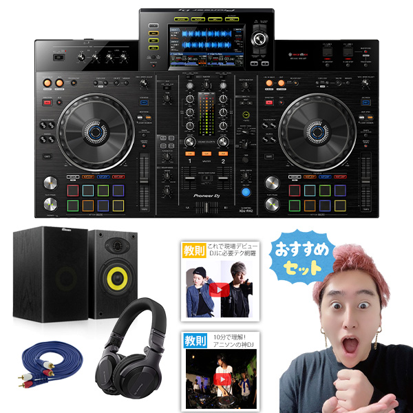 Pioneer DJ(パイオニア) / XDJ-RX2 DJフミヤおすすめセット 【REKORDBOX DJ 無償】