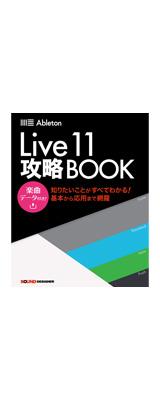 Ableton Live11攻略BOOK / 著者:竹内 一弘