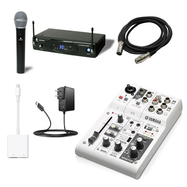 【ワイヤレス スマホ配信セット1】 YAMAHA(ヤマハ) / AG03 / iPhone iPad対応 オーディオインターフェース   ミキサー KWS ワイヤレス ハンドマイク