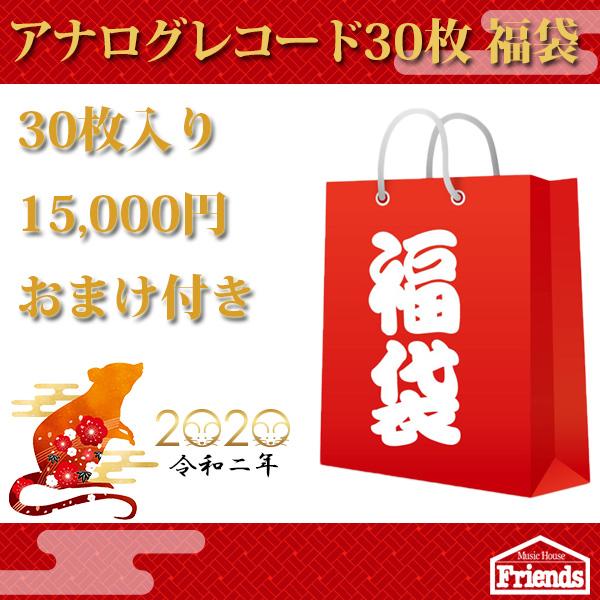 【限定5セット】アナログレコード 30枚入り福袋 【およそ30,000円相当 / 1枚辺り 500円 / おまけもあるよ!】