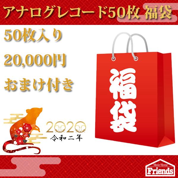 【限定5セット】アナログレコード 50枚入り福袋 【およそ50,000円相当 / 1枚辺り 400円 / おまけもあるよ!】