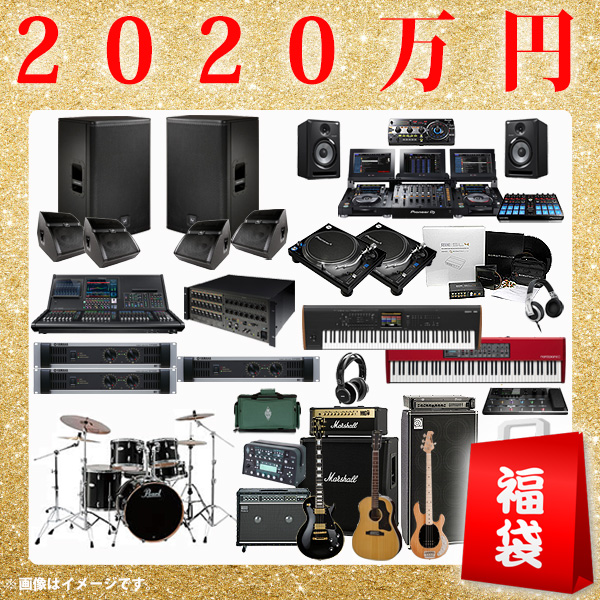 【業界最高値:2020年福袋】《2,020万円福袋》 ミュージックハウスフレンズ限定パック (分納/受注生産品有)
