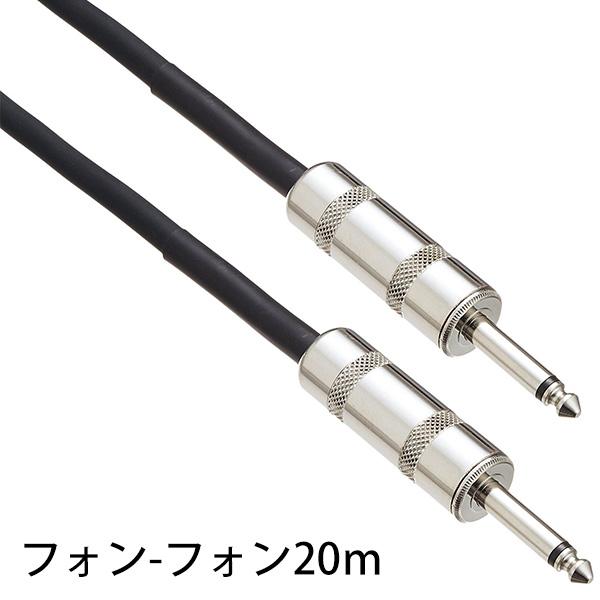 Kikutani(キクタニ) / SPP-20 (20m) スピーカーケーブル PHONExPHONE