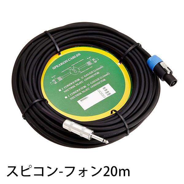 Kikutani(キクタニ) - スピーカーケーブル スピコンxPHONE 20m / SSP-20