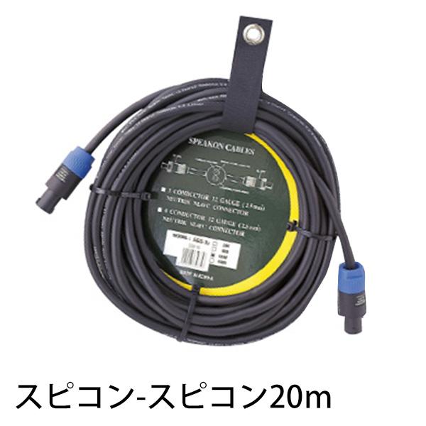 Kikutani(キクタニ) - スピーカーケーブル スピコンxスピコン 20m / SSS-20