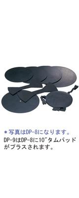 MAXTONE(マックストーン) / DP-9 ドラム消音パット 【ラバーパット9点セット】
