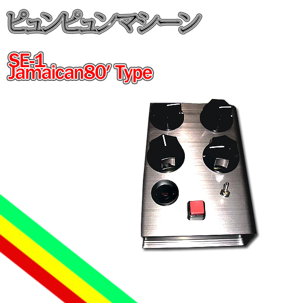 ピュンピュンマシーン / SE-1 Jamaican80  Type 【ACアダプター付き】