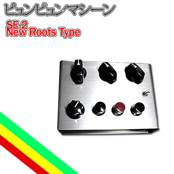 ピュンピュンマシーン / SE-2 New Roots Type 【ACアダプター付き】