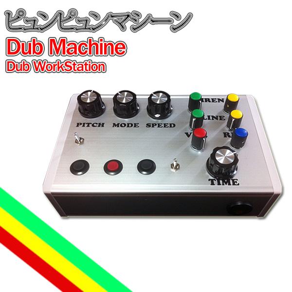 ピュンピュンマシーン / Dub Machine Dub WorkStation 【ACアダプター付き】