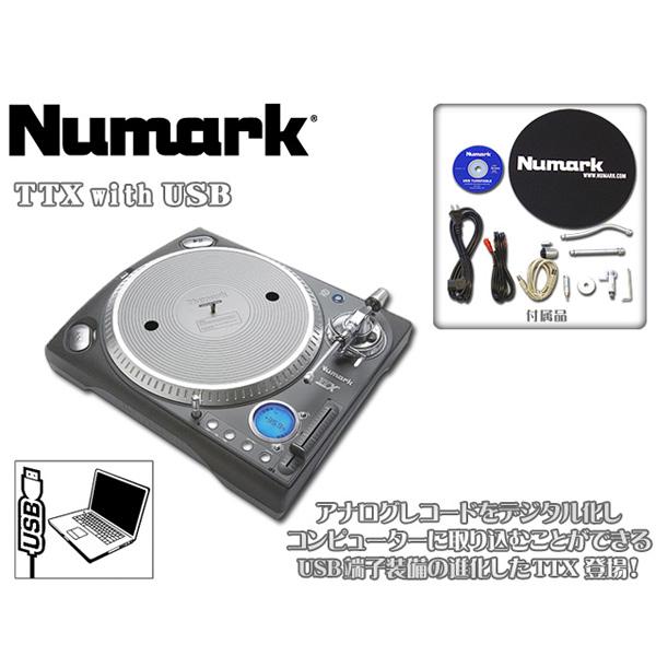 Numark(ヌマーク) / TTX USB  [ USB対応!PC録音OK ]  大特典セット