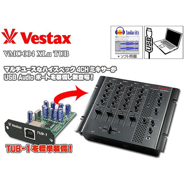 Vestax(ベスタックス) / VMC-004XLu TUB 【CD作成対応 TUB-1装備】 ■限定セット内容■→ 【・金メッキ高級接続ケーブル 3M 1ペア 】